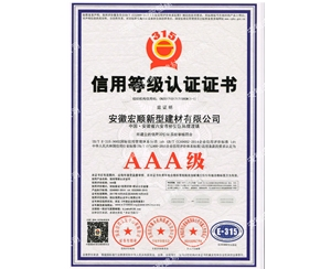 AAA级信用证书