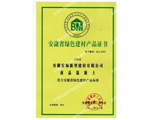 绿色产品证书