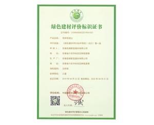 绿色建材评价标识证书